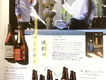 ムック「南大阪の本」にKIX BEERが紹介されています