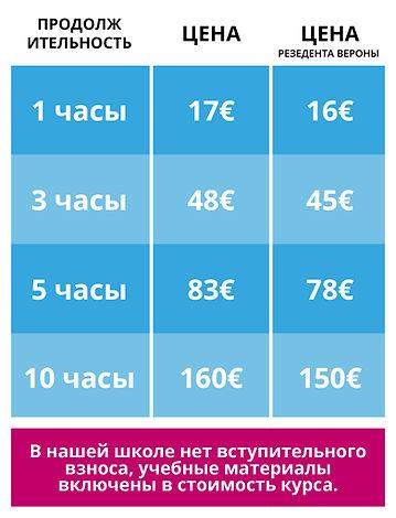 in coppia_alta_rus.jpg