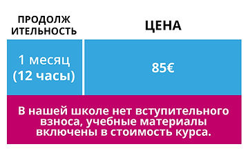 bisettimanali_alta_rus.jpg