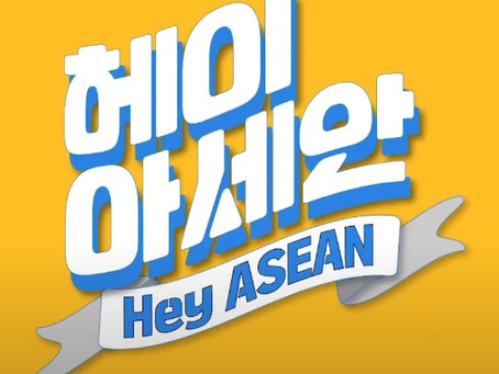 아트21 헤이 아세안 프로그램 제작