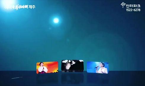 가수 이미자 60주년 특별공연 효콘서트