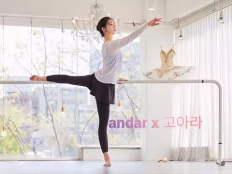 아트21 청각장애인 발레리나 고아라, '안다르' 모델로 발탁.. 장애인 인식개선 광고 참여
