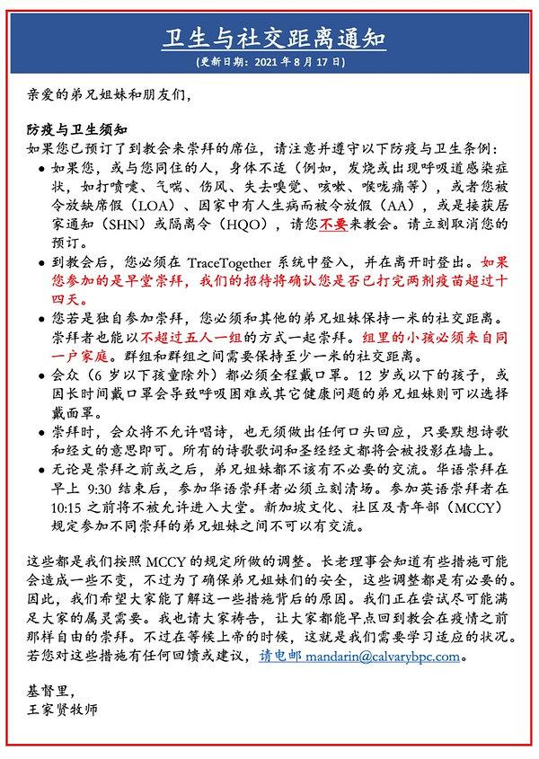 20210817 Health Advisory Chinese_edited.