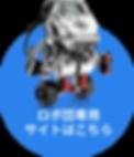 ロボット マインドストーム