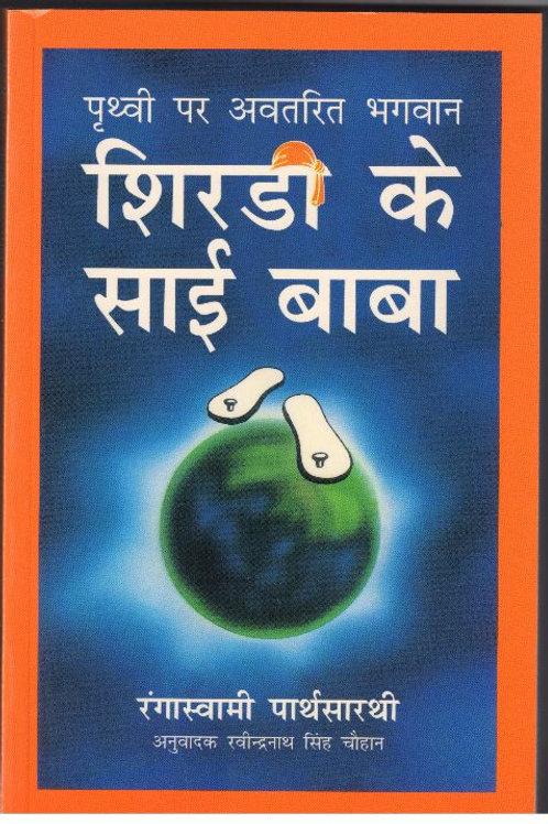 Prithvi Par Avtarit Bhagwan SHIRDI KE SAI BABA In Hindi