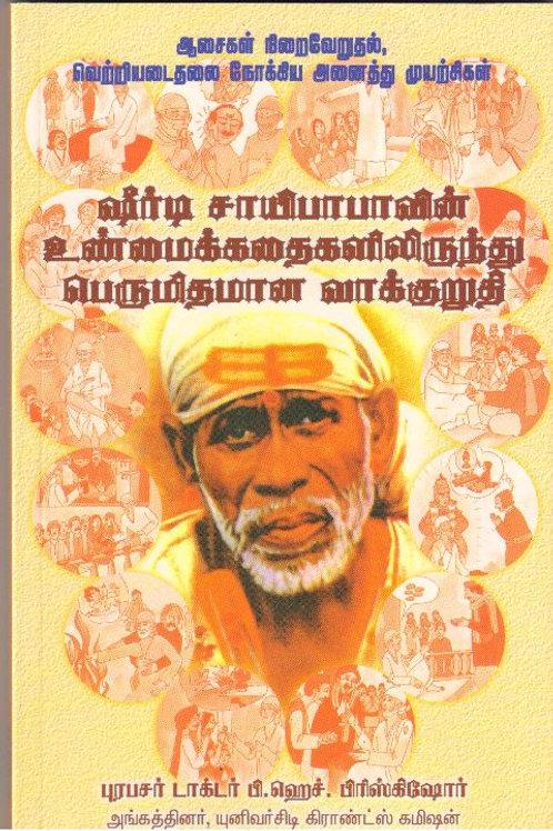 A Solemn Pledge from TRUE TALES OF SHIRDI SAI BABA (Tamil )