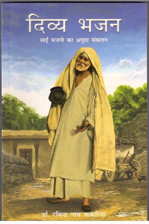 Divya Bhajan ( Sai Bhajano ka Anutha Sankalan) In Hindi