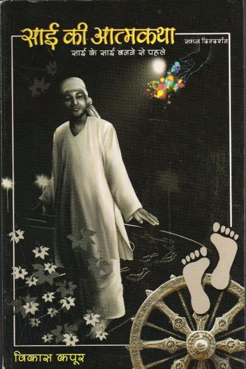 Sai Ki Atmakatha ( Sai Ke Sai Banane ke Pehle ) In Hindi