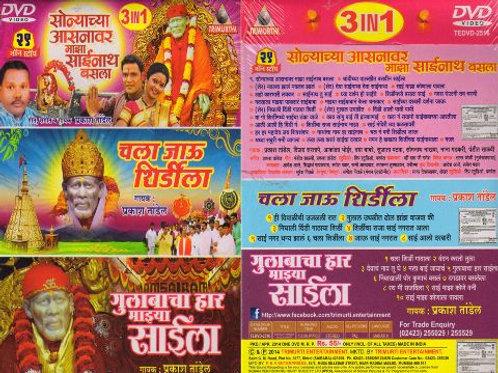 Sai Baba Video CD ( Marathi )