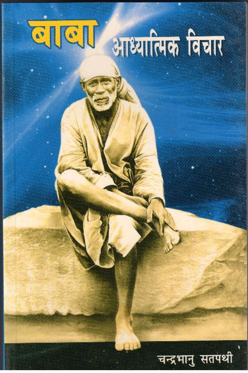 Baba ( Adhyatmik Vichar ) In Hindi