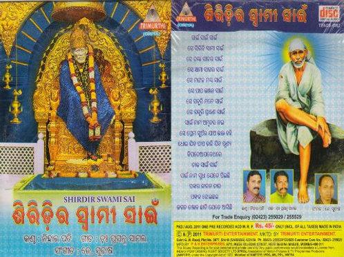Sai Baba Music CD ( Oriya )