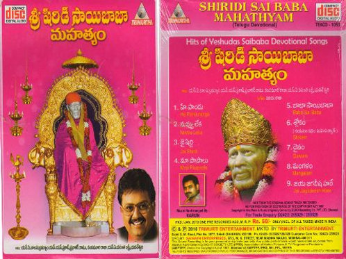 Sai Baba Music CD ( Telegu ) 01