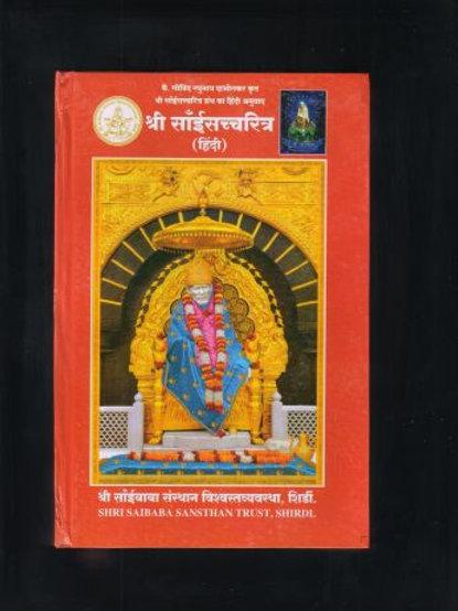 Shri Sai Satcharitra Hindi ( Ovi To Ovi )