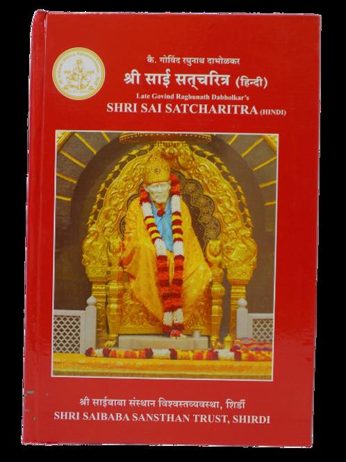 Shri Sai Satcharitra Hindi