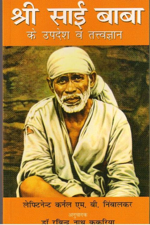 Shri Sai Baba ( Updesh aur Tatvagyan) in Hindi