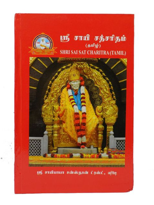 Shri Sai Satcharitra Tamil