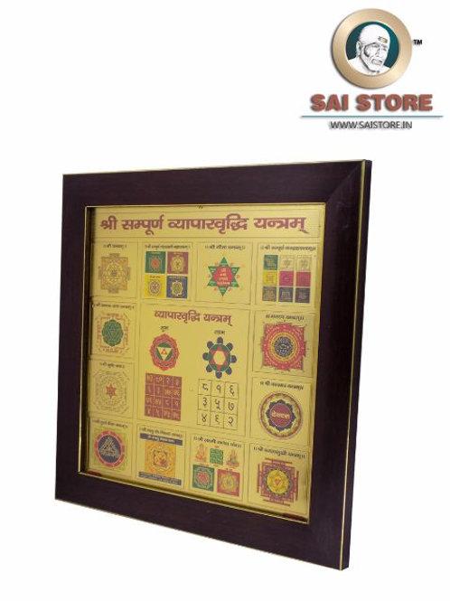 Shri Sampurna Vyaparvruddhi Yantram - Large