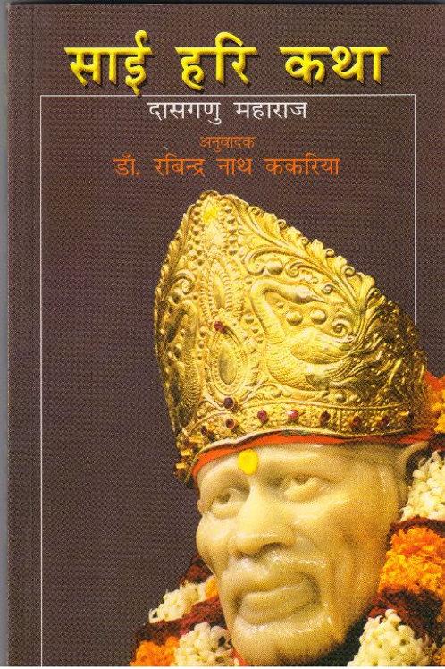 Sai Hari Katha ( Hindi )