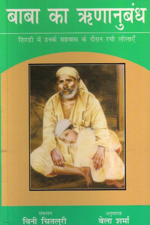 Baba Ka Rinanubandh ( shirdi me Unke Sahwas ke Dauran Rachi Leelaye) in Hindi