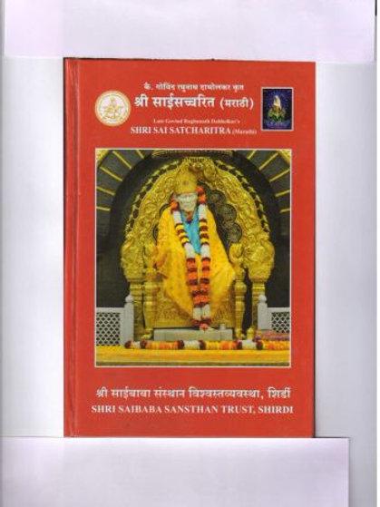 Shri Sai Satcharitra Marathi Original