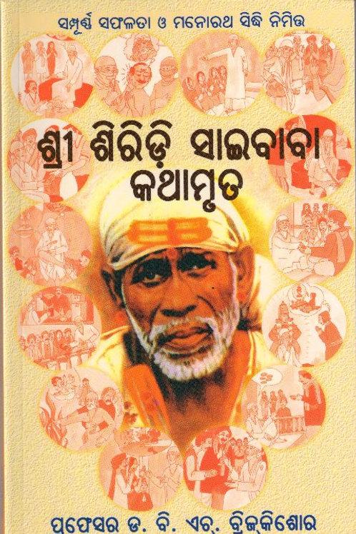 A Solemn Pledge From TRUE TALES OF SHIRDI SAI BABA ( Oriya )