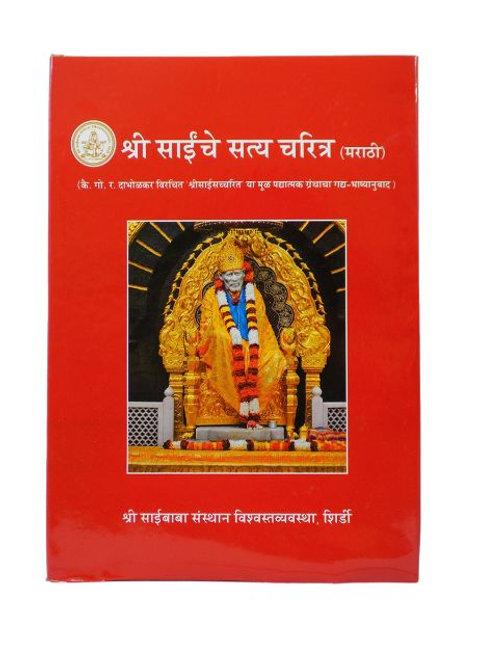 Shri Sai Satcharitra Marathi (Gadya)