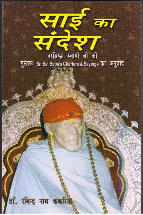 Sai Ka Sandesh In Hindi