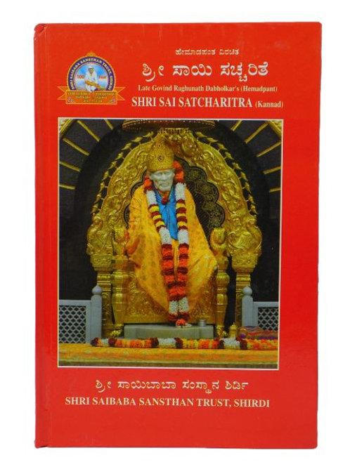 Shri Sai Satcharitra Kannad