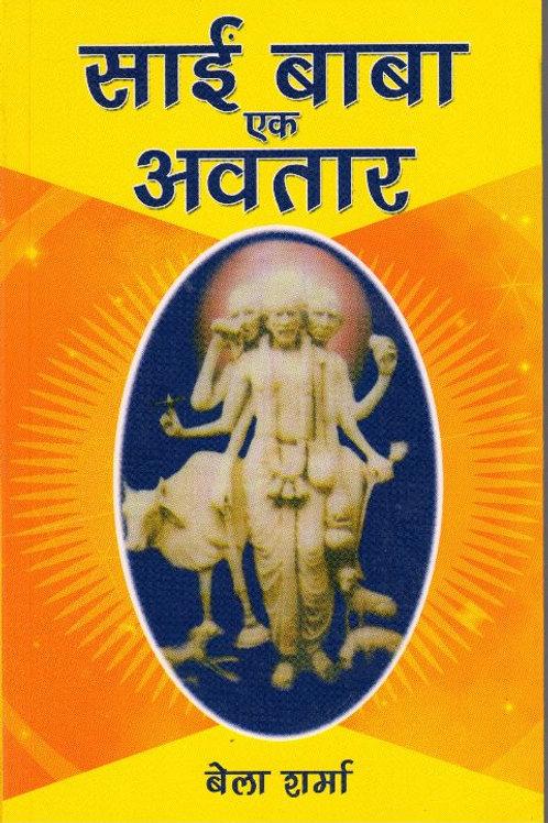 Sai Baba Ek Avtaar In Hindi