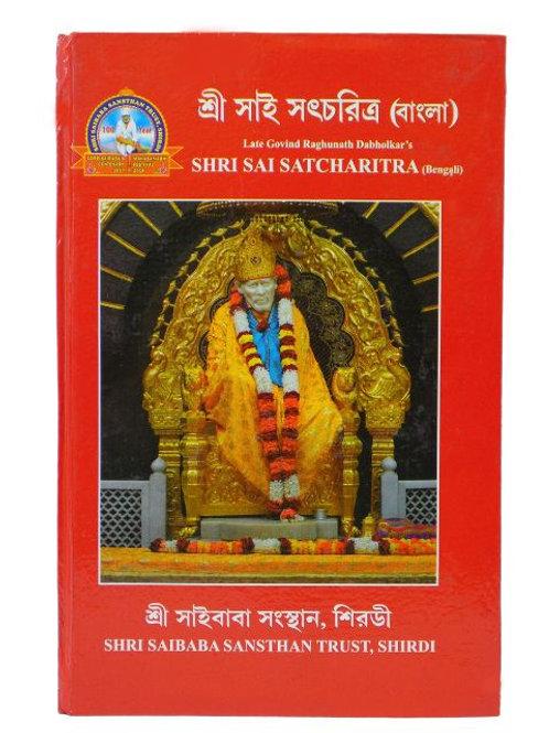Shri Sai Satcharitra Bengali