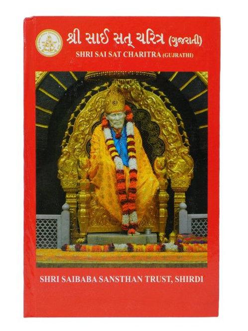 Shri Sai Satcharitra Gujrathi