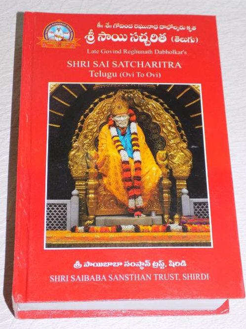 Shri Sai Satcharitra Telgu (Ovi to Ovi)
