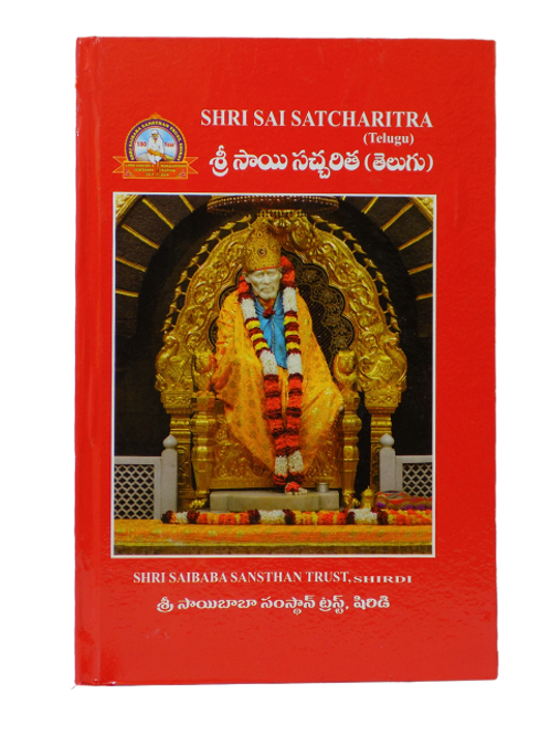 Shri Sai Satcharitra Telgu