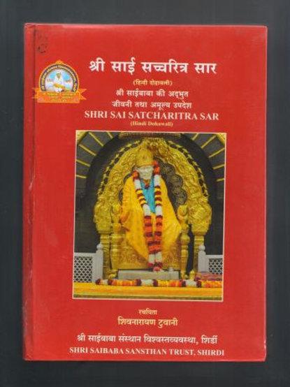 Shri Sai Satcharitra  Sar (Hindi Dohawali)