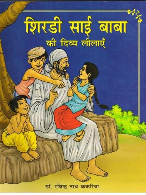 Shirdi Sai Baba ke Divya Leelaye In Hindi