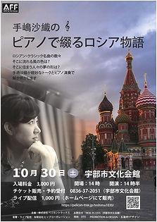 10月30日土-手嶋沙織のピアノで綴るロシア物語.jpg