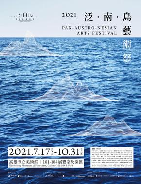20210715-藝術收藏_236mmX306mm-01.jpeg
