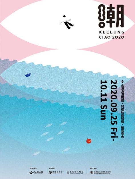 【主視覺】2020基隆潮藝術-海的一日主視覺.jpg