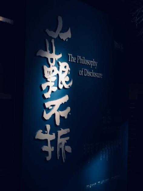 thephilosophyofdisclosure