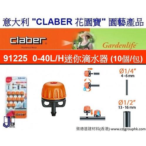 """意大利""""CLABER""""花園寶-0-40L-H迷你滴水器(10個/包)-CLA91225"""