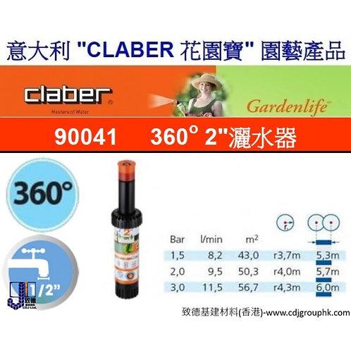 """意大利""""CLABER""""花園寶-360度2吋灑水器-CLA90041"""