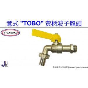 """中國-意式""""TOBO""""-黃柄波子龍頭-TOBTB190"""