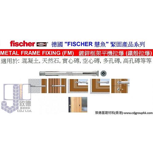 """德國""""FISCHER""""慧魚緊固產品系列-METAL FRAME FIXING (FM)鍍鋅框架平機拉爆(鐵殼拉爆)-FISF1M"""