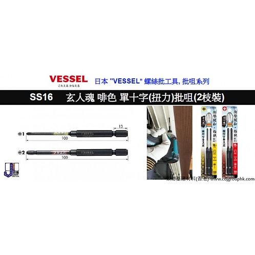 """日本""""VESSEL""""-玄人魂啡色單十字(扭力)批咀-VSS16"""