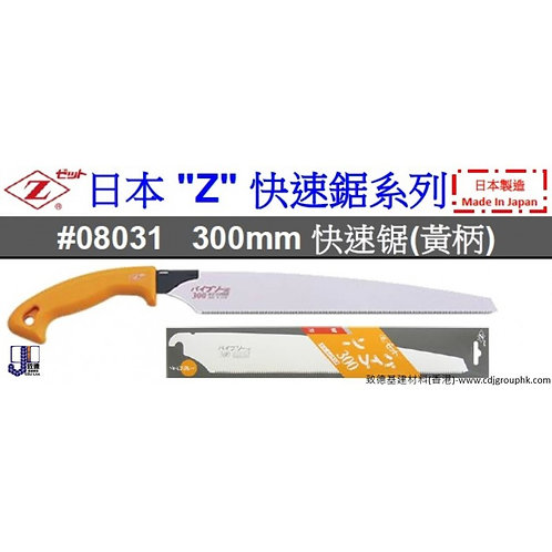 """日本""""Z""""-300mm快速鋸(黃柄)-ZSA0803132"""