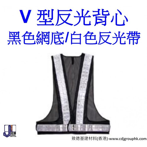 中國-V型反光背心(黑底白帶)-CRV002