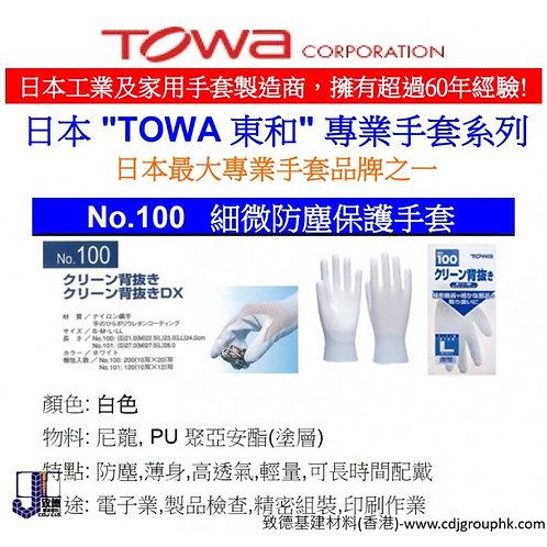 """日本""""TOWA""""-細微防塵保護手套-TOW100"""