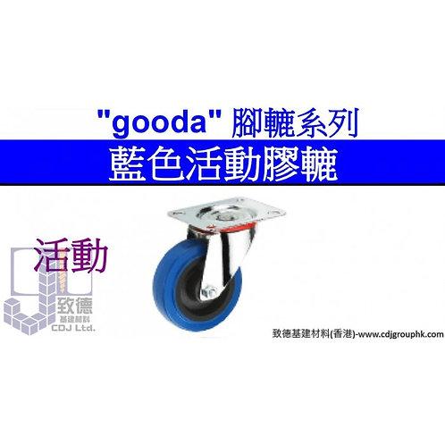"""中國""""GOODA""""-藍色活動橡膠轆-GC25"""