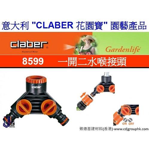 """意大利""""CLABER""""花園寶-一開二水喉接頭-CLA8599"""