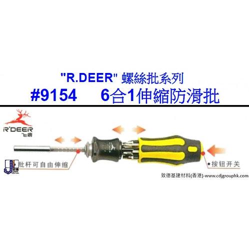 """中國""""RDEER""""飛鹿-6合1伸縮防滑批-ROD9154"""